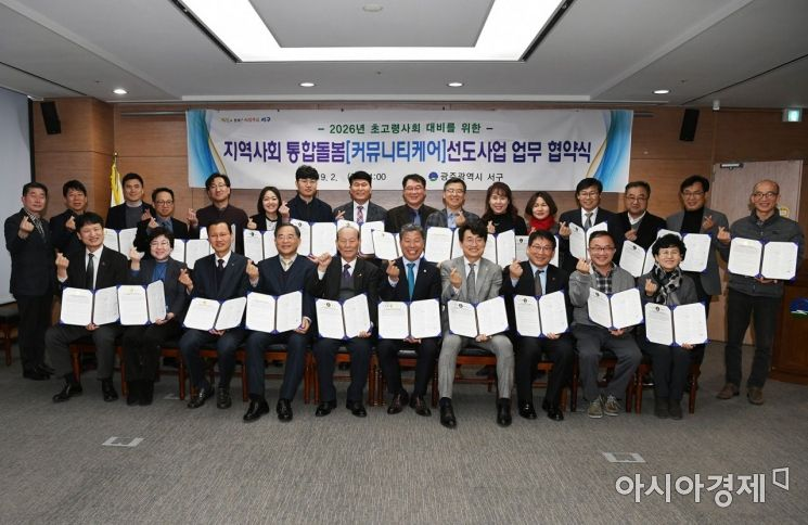 [포토] 광주 서구, 지역사회 통합돌봄 업무 협약식