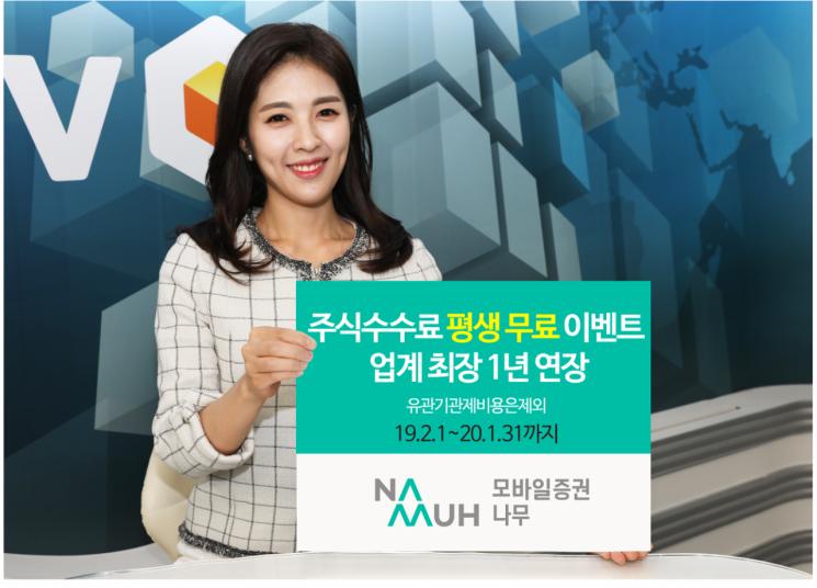NH투자증권 나무, 평생무료 이벤트 내년 1월까지