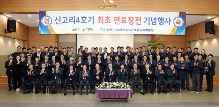 정재훈 한국수력원자력 사장(앞줄 가운데) 등 임직원들이 신고리4호기 최초 연료장전을 기념한 행사를 열고 기념촬영을 하고 있다.