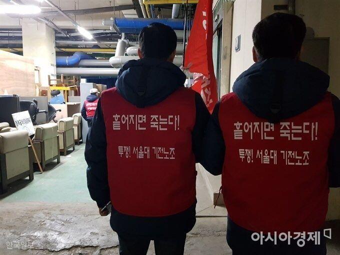 서울대 기계전기 노동자 기계실 점거·파업…도서관 등 3개 건물 난방중단