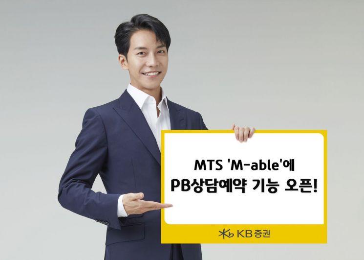 KB증권, 모바일 앱 'M-able'에서 PB 상담 예약까지 가능