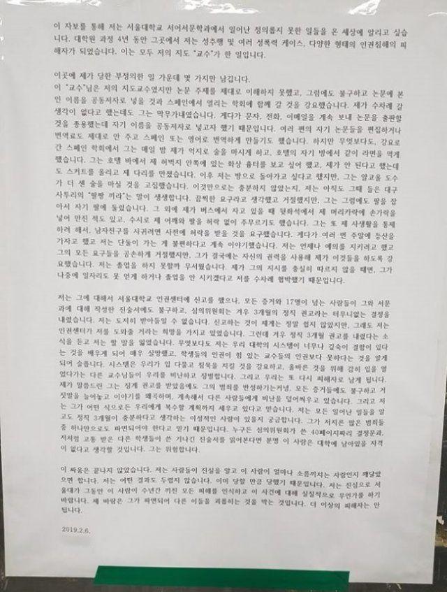 서울대학교 서어서문학과 교수의 제자 성추행 의혹과 '솜방망이 처벌'을 폭로하는 대자보/사진=온라인 커뮤니티