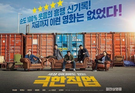 영화 '극한직업' 포스터
