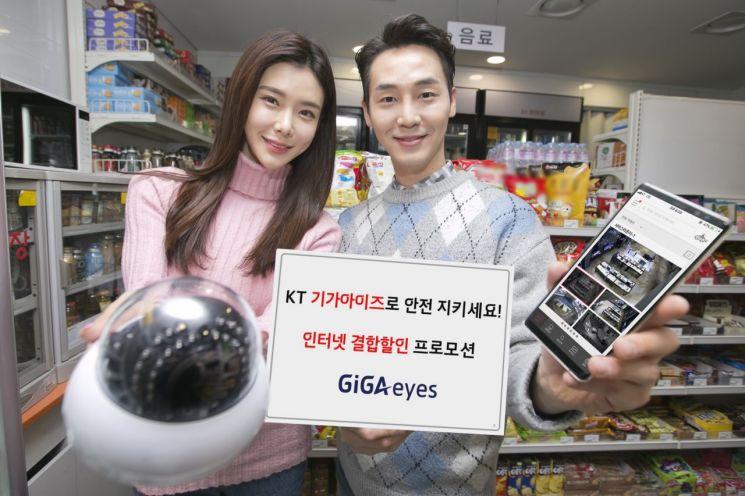 KT기가아이즈, 월 2만원대 결합할인
