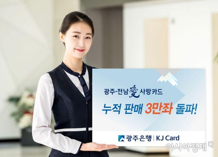 광주은행 '광주·전남愛사랑카드' 출시 1년 만에 3만좌 돌파