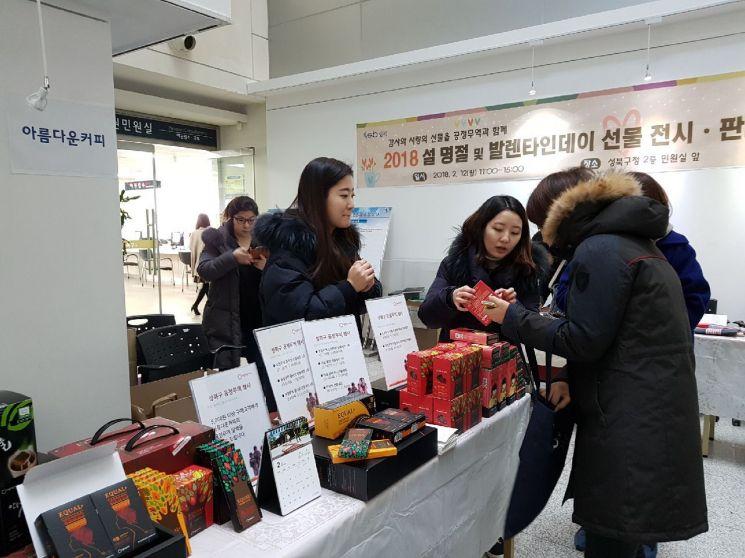 성북구 '2019 발렌타인데이 공정무역 선물 전시·판매'