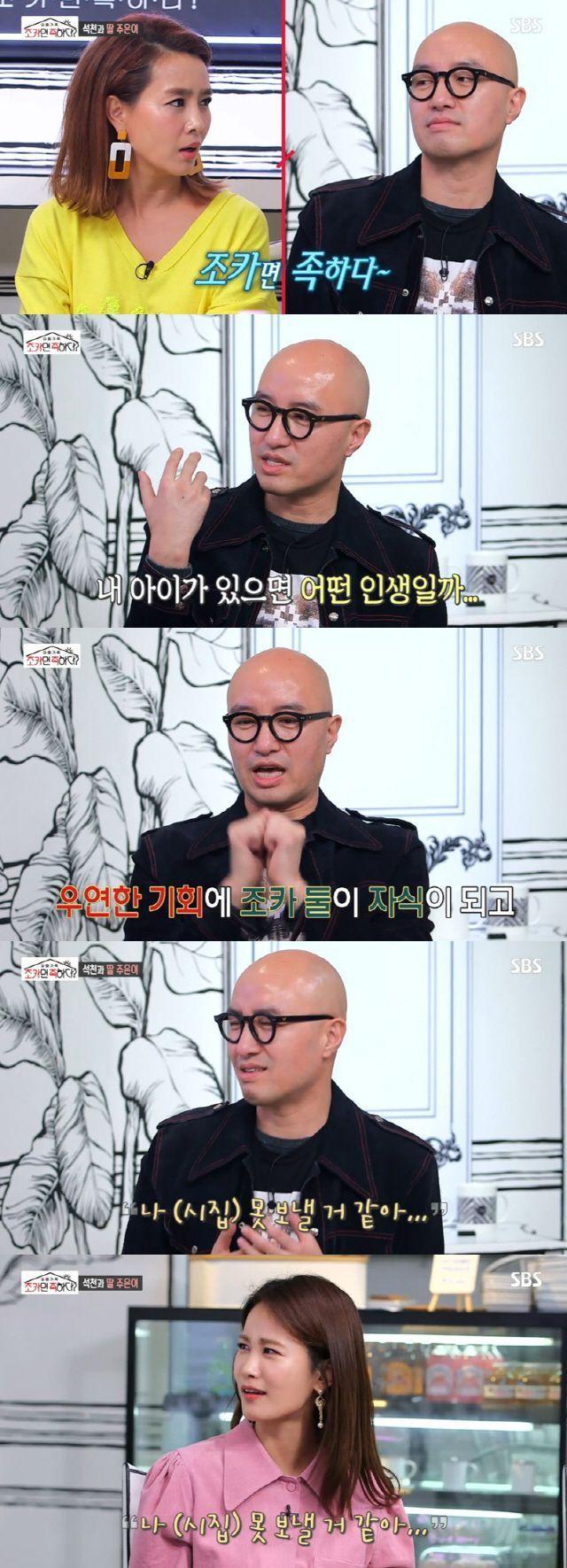 SBS '조카면 족하다' 방송인 홍석천 / 사진=SBS 방송 캡처