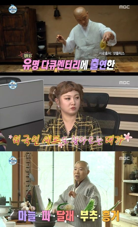 '나 혼자 산다' 출연 박나래와 정관 스님 / 사진=MBC 방송 캡처