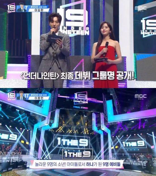 '언더나인틴' 무대 / 사진=MBC 방송 캡처