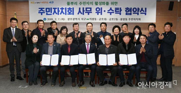 [포토] 광주 서구, 주민자치회 사무 위·수탁 협약식