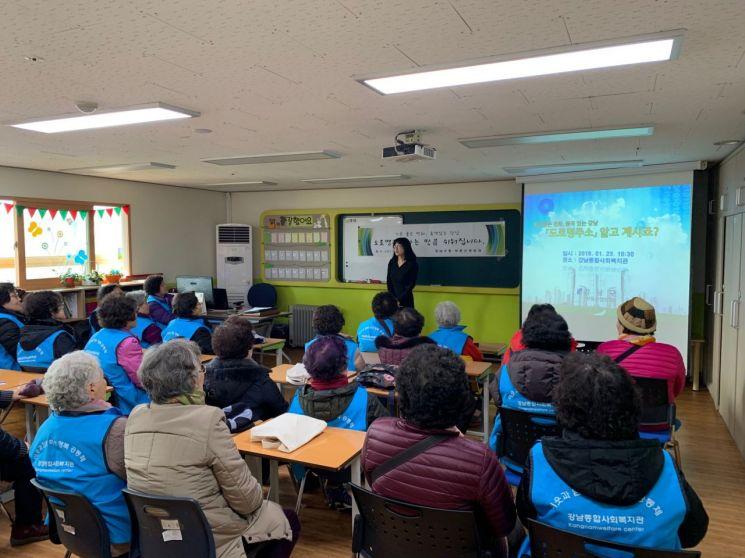 강남구, 어르신 및 초등학생 대상 맞춤형 도로명주소 교육
