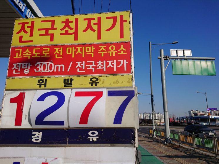 휘발유·경유 가격이 국제유가 급락 등의 영향으로 새해 들어서도 하락세를 이어갔다. [이미지출처=연합뉴스]