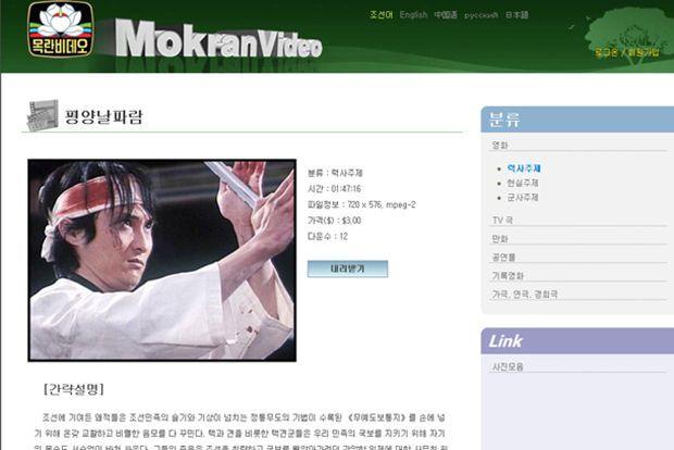 북한이 대외개방과 저작권 보호 노력의 일환으로 지난 2012년 5월부터 '목란비데오'를 통해 조선(북한)어와 영어 등 5개 언어로 된 영상물을 판매하고 있다. <사진=연합뉴스>