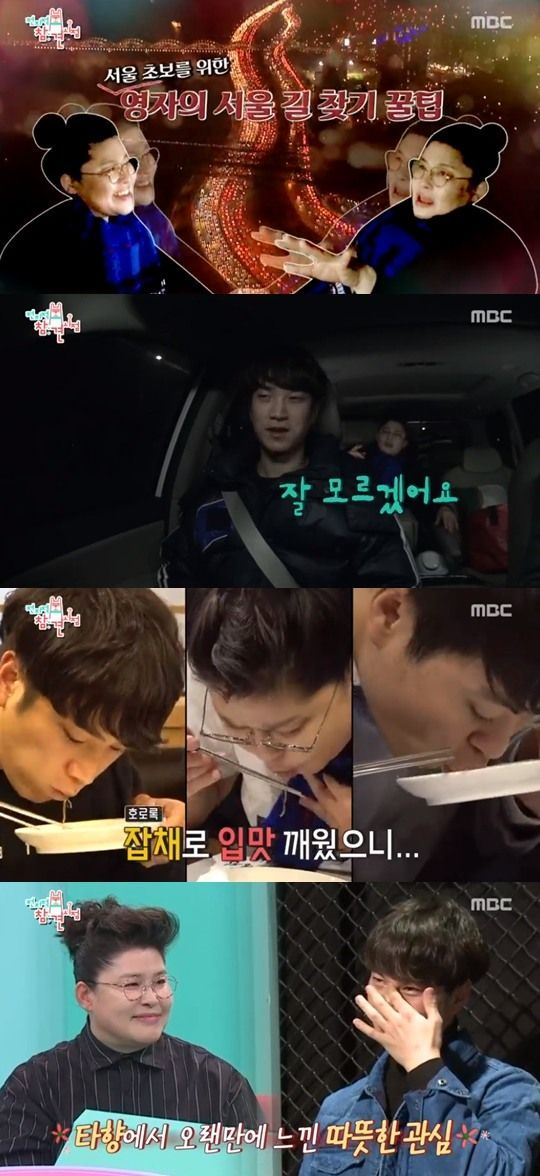 '전참시' 방송인 이영자 / 사진=MBC 방송 캡처