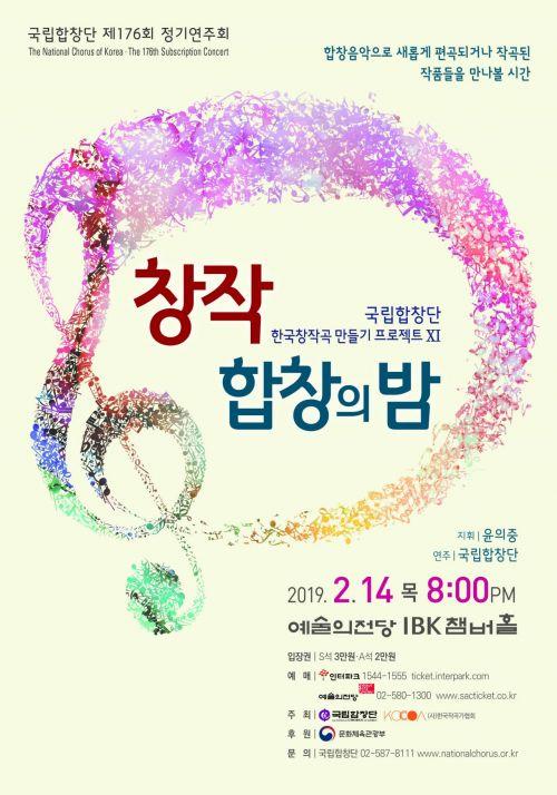 '이상·김소월을 노래하다' 국립합창단 창작합창의 밤
