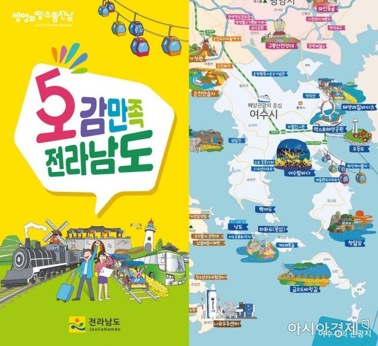 전남도 '오감만족 전라남도' 그림 관광지도 배포