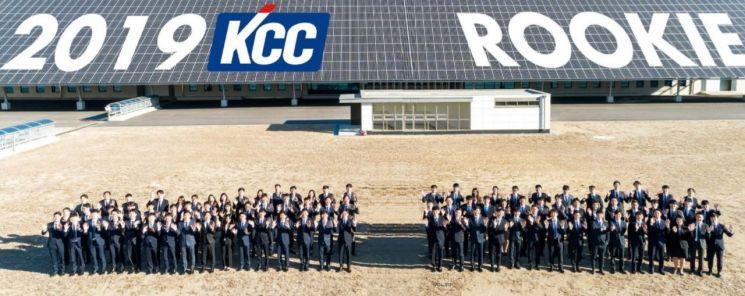 2019년도 공채 신입사원(사진출처: KCC)
