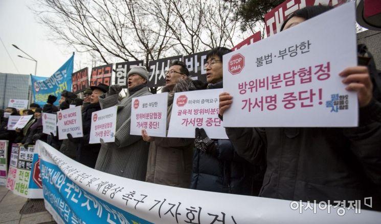 [포토]한미방위비분담협정 가서명 중단 촉구