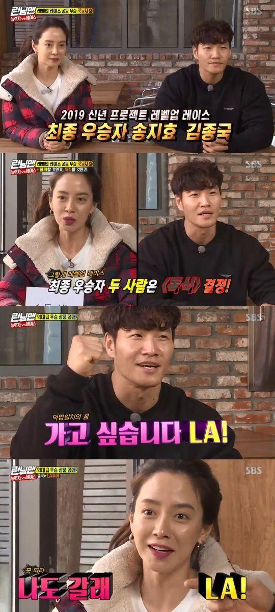 '런닝맨' 송지효와 김종국 / 사진=SBS