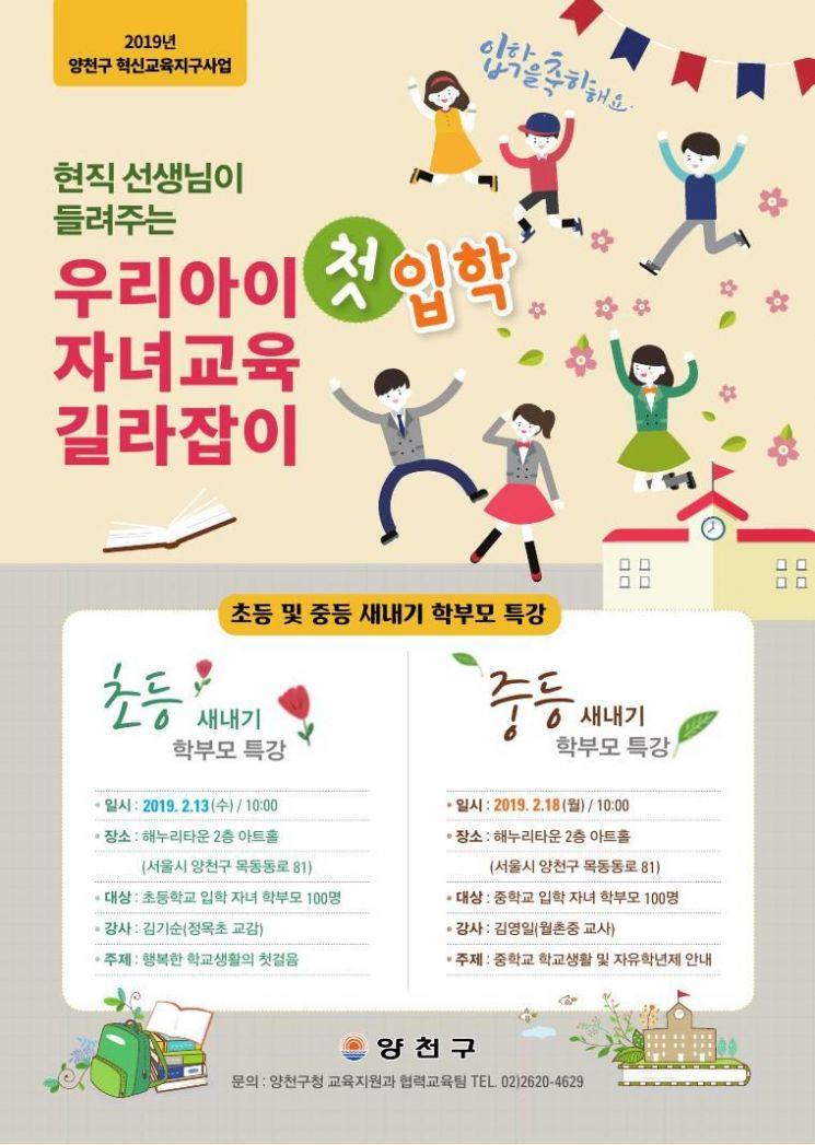 양천구, 초등 및 중등 새내기 학부모 특강 개최