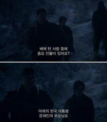 넷플릭스 미국 드라마 '타임리스' 중 문재인 대통령이 언급된 부분. 사진=SNS 캡처