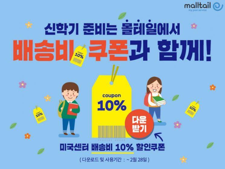 """""""신학기 물품도 해외 직구로""""…몰테일 '할인쿠폰' 이벤트"""