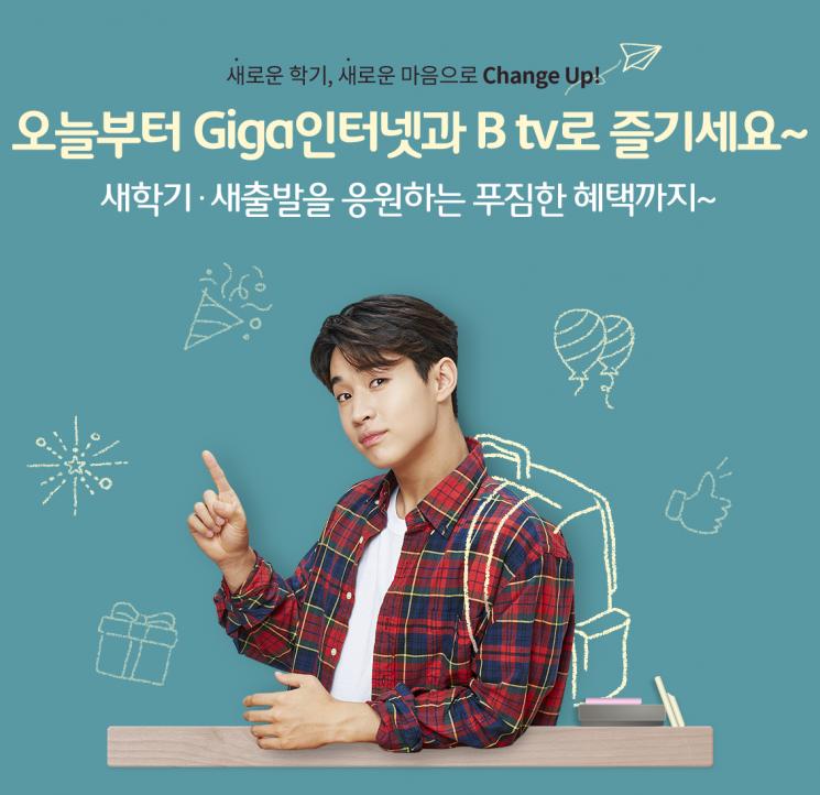 """SKB """"새학기, 인터넷+TV 가입하고 경품 받아 가세요"""""""