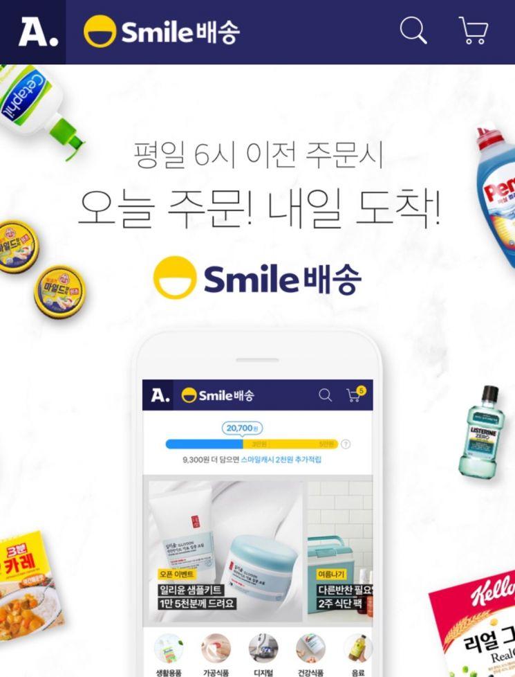 """스마일배송 """"설연휴 직전 선물세트·간편식·생활용품 주문 늘어"""""""