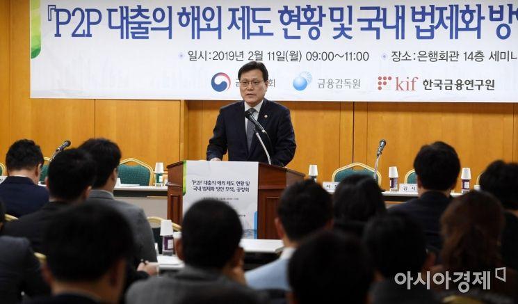 [포토] P2P 법제화 방안 공청회 축사하는 최종구 위원장