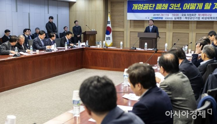 [포토] 개성공단 재개 관련 긴급 토론회 개최