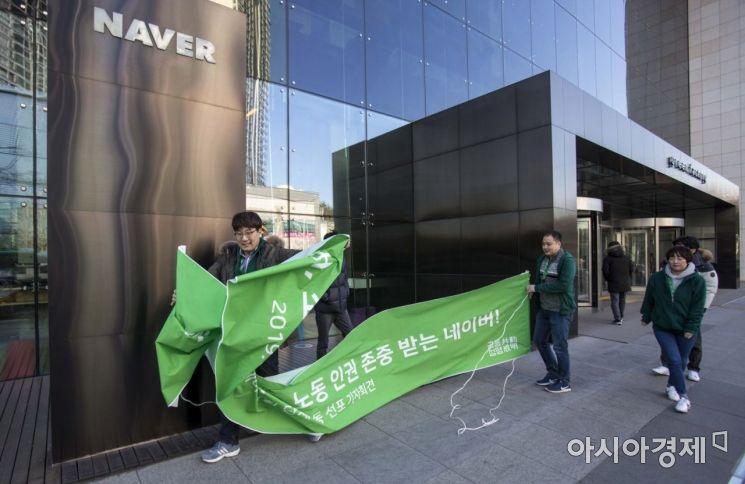 [포토]단체행동 선포 기자회견 앞둔 네이버 노조