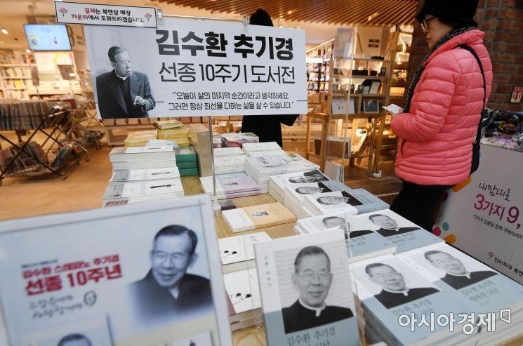 [포토] 김수환 추기경 10주기 도서전 둘러보는 시민들