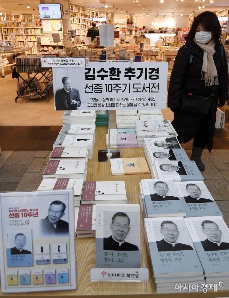 [포토] 김수환 추기경 선종 10주기 도서전