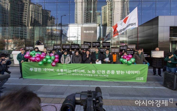 [포토]네이버노조 단체행동 선포 기자회견