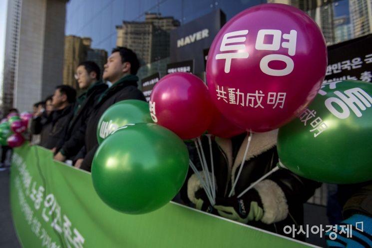 [포토]네이버노조 단체행동 선포