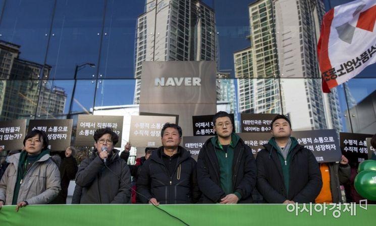 [포토]네이버노조 단체행동 돌입