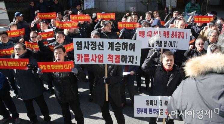 [포토] 구호 외치는 택시업계 관계자들