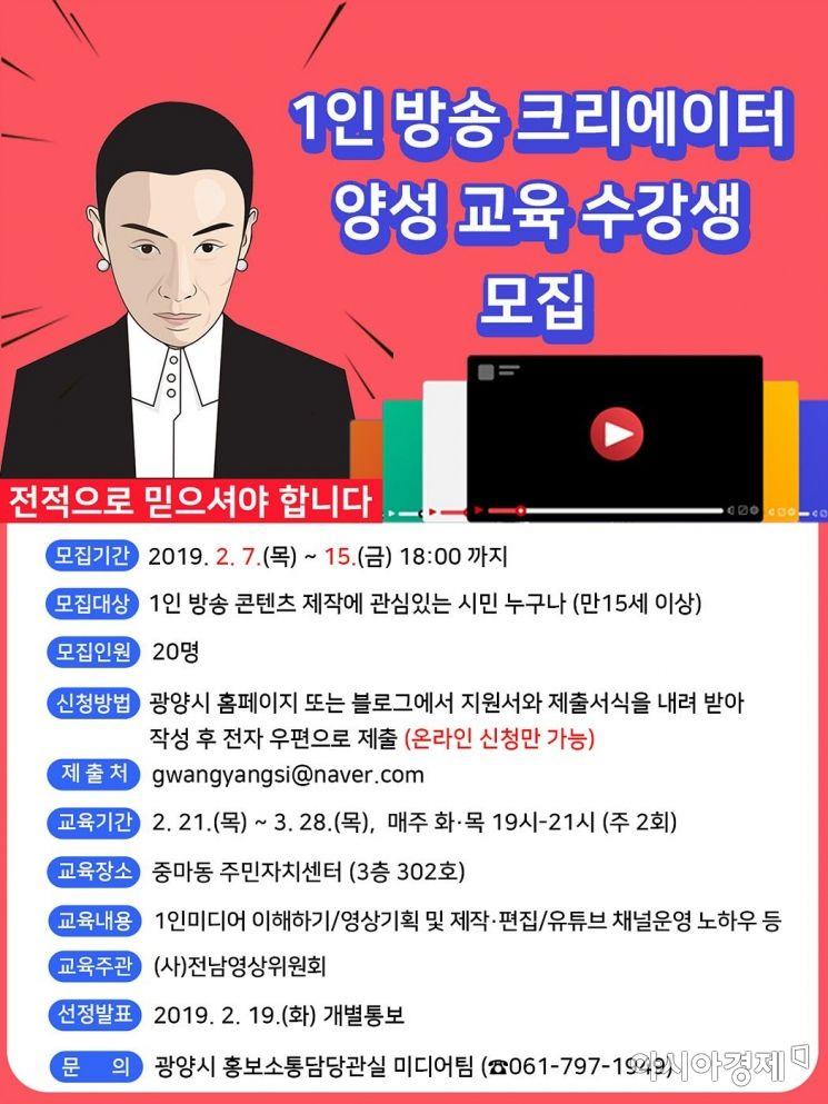 광양시 '1인 방송 크리에이터 과정' 1기 수강생 모집