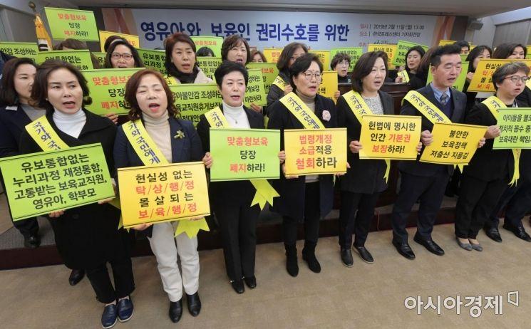 [포토]기자회견 연 한국어린이집총연합회