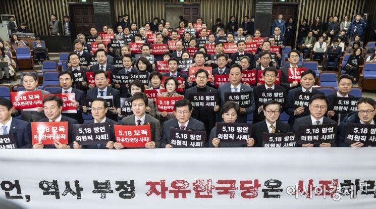 """[포토] """"5.18 망언자들은 의원직을 사퇴하라"""""""