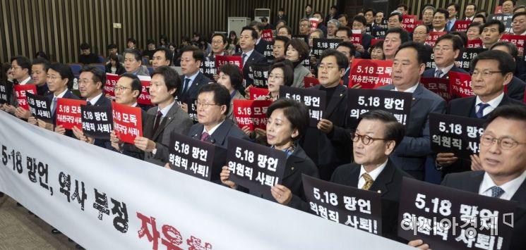 """[포토] """"자유한국당은 5.18 망언자들 제명하라"""""""