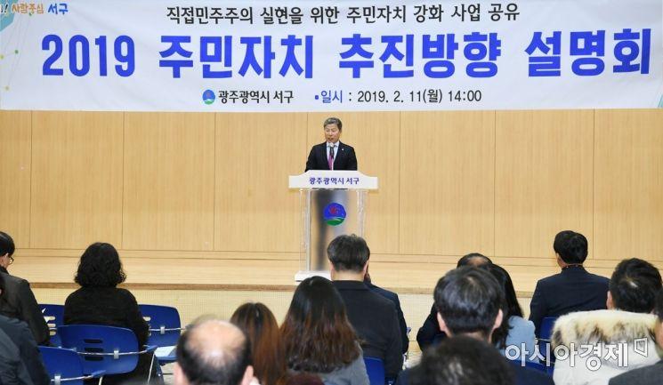 [포토] 광주 서구, 주민자치 설명회 개최