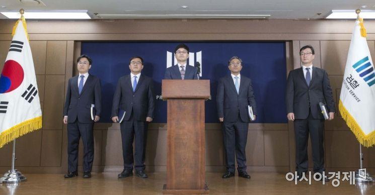 [포토] '사법농단' 양승태 전 대법원장 수사결과 발표