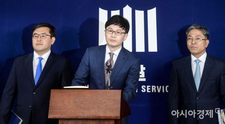 [포토]검찰, '사법농단' 양승태 전 대법원장 수사결과 발표