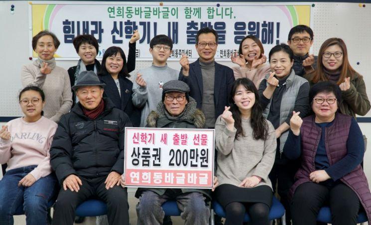 연희동 주민모임 '바글바글' 나눔 실천 '훈훈'