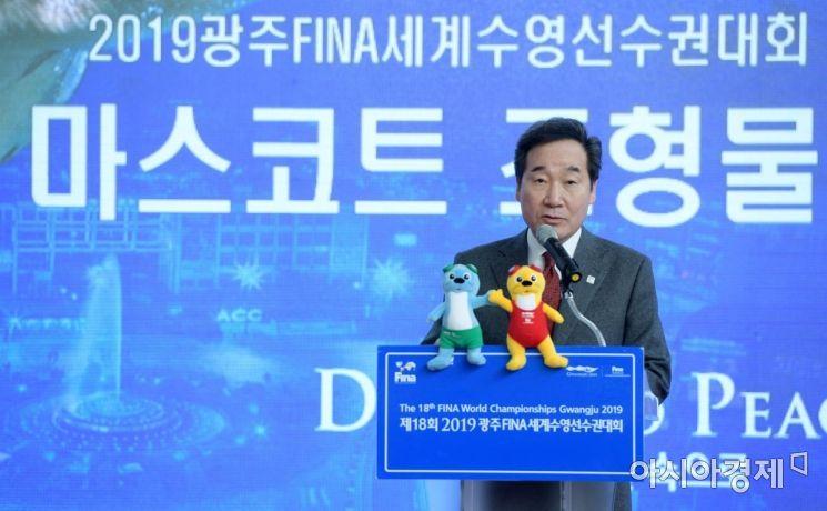 [포토]광주세계수영대회 성공 기원하는 이낙연 총리