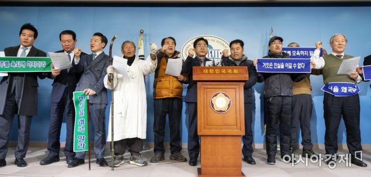 [포토] '김진태·김순례·이종명은 사퇴하라'
