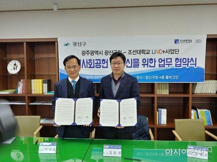 조선대 LINC+사업단-광산구, 지역사회공헌 협약 체결