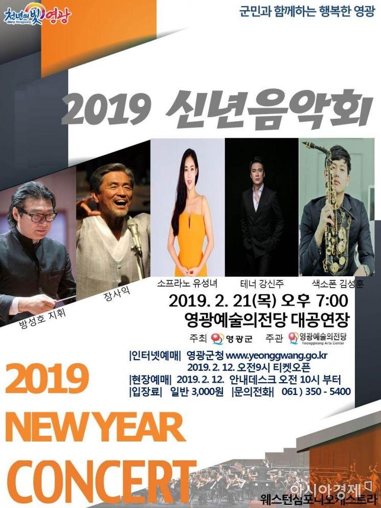 영광예술의 전당, 문화 향연의 시작 신년음악회 공연