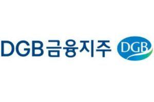 DGB금융, 지방 지주 최초 내부등급법 승인